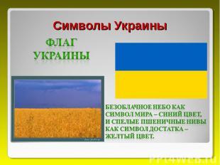 Символы Украины Флаг Украины Безоблачное небо как символ мира – синий цвет, и сп