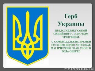 Герб Украины Представляет собой синий щит с золотым трезубцем. С самых далеких в