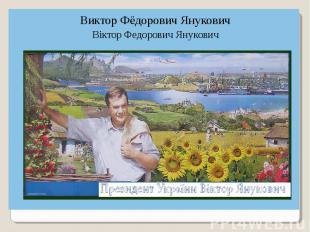 Виктор Фёдорович Янукович Віктор Федорович Янукович