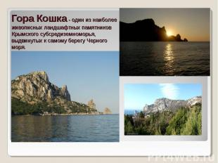 Гора Кошка- один из наиболее живописных ландшафтных памятников Крымского субсре