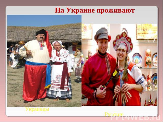 На Украине проживают