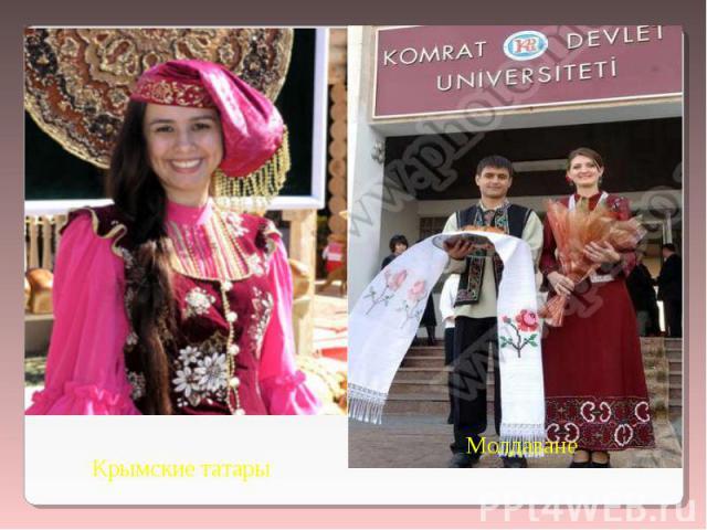 Крымские татары Молдаване