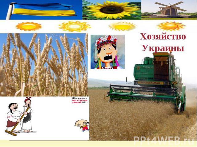 Хозяйство Украины