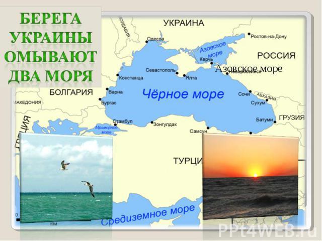 Берега Украины омывают два моря