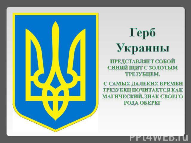 Герб Украины Представляет собой синий щит с золотым трезубцем. С самых далеких времен трезубец почитается как магический, знак своего рода оберег