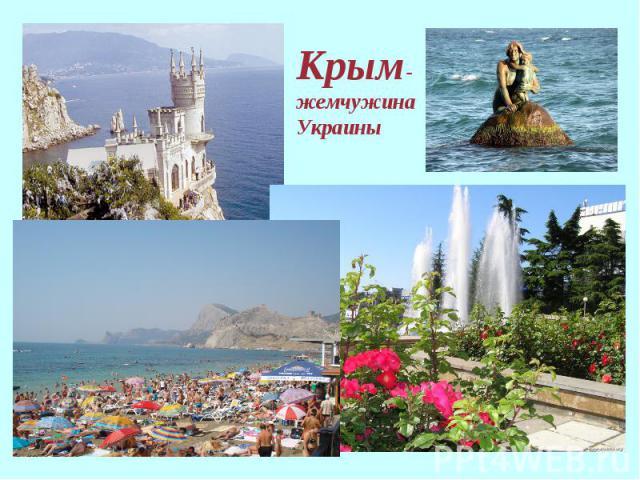 Крым- жемчужина Украины