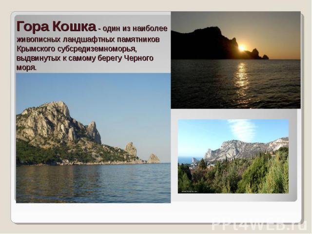Гора Кошка- один из наиболее живописных ландшафтных памятников Крымского субсредиземноморья, выдвинутых к самому берегу Черного моря.
