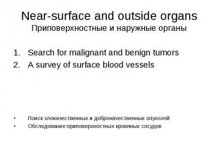 Near-surface and outside organs Приповерхностные и наружные органы Search for ma
