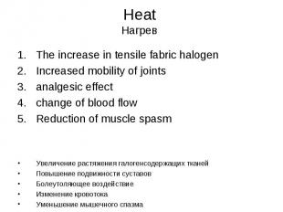 Heat Нагрев The increase in tensile fabric halogen Increased mobility of joints