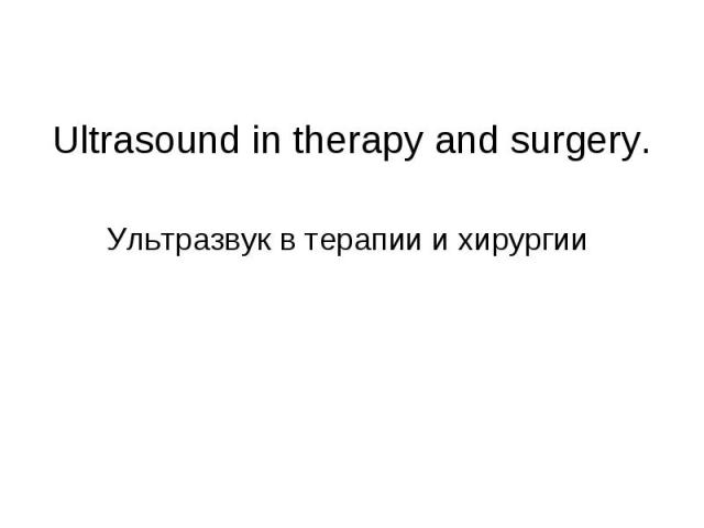Ultrasound in therapy and surgery. Ультразвук в терапии и хирургии