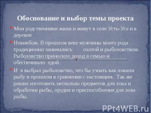 Обоснование и выбор темы проекта Мои родственники жили и живут в селе Усть-Уса и