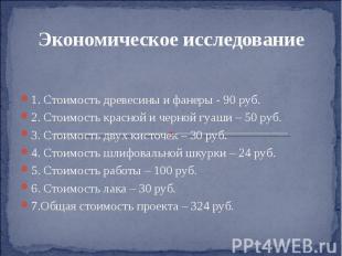 Экономическое исследование 1. Стоимость древесины и фанеры - 90 руб. 2. Стоимост