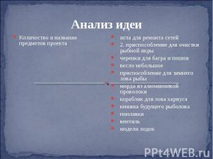 Анализ идеи Количество и название предметов проекта игла для ремонта сетей 2. пр