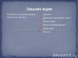 Анализ идеи Материал для изготовления предметов проекта Оргалит Древесностружечн