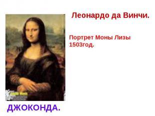 Леонардо да Винчи. Портрет Моны Лизы 1503год. ДЖОКОНДА.