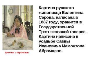Картина русского живописца Валентина Серова, написана в 1887 году, хранится в Го