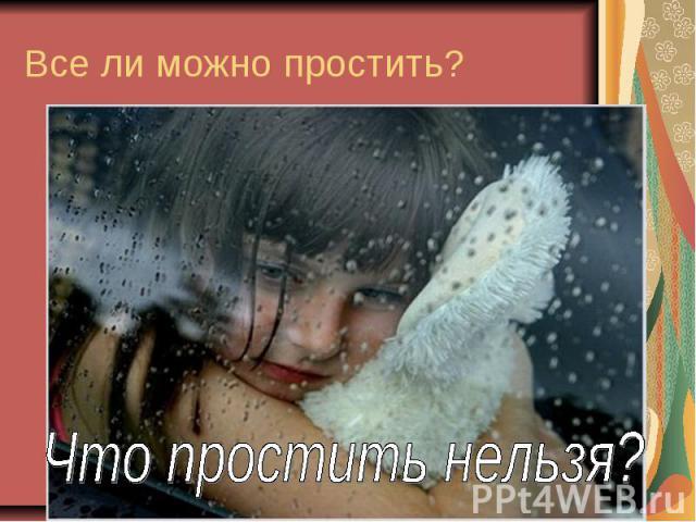 Все ли можно простить? Что простить нельзя?