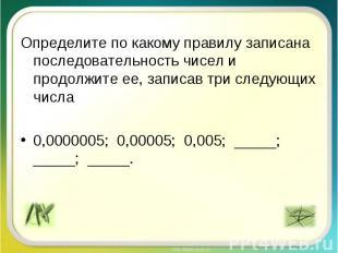 Определите по какому правилу записана последовательность чисел и продолжите ее,