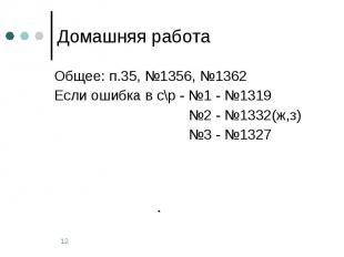 Домашняя работа Общее: п.35, №1356, №1362 Если ошибка в с\р - №1 - №1319 №2 - №1