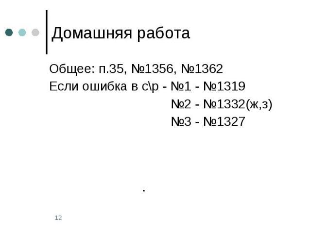 Домашняя работа Общее: п.35, №1356, №1362 Если ошибка в с\р - №1 - №1319 №2 - №1332(ж,з) №3 - №1327
