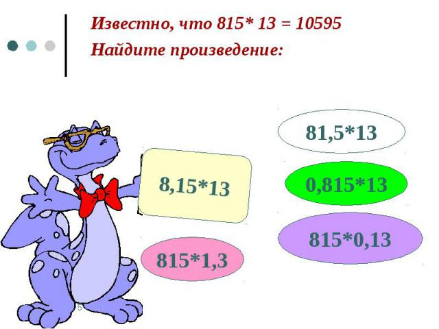 Известно, что 815* 13 = 10595 Найдите произведение: