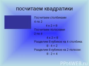 посчитаем квадратики Посчитаем столбиками 4 по 2 4 х 2 = 8 Посчитаем полосками 2