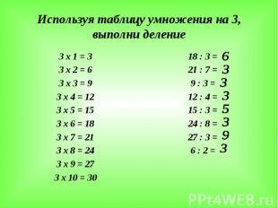 Используя таблицу умножения на 3, выполни деление 3 х 1 = 3 3 х 2 = 6 3 х 3 = 9