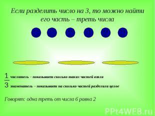 Если разделить число на 3, то можно найти его часть – треть числа 1 числитель –