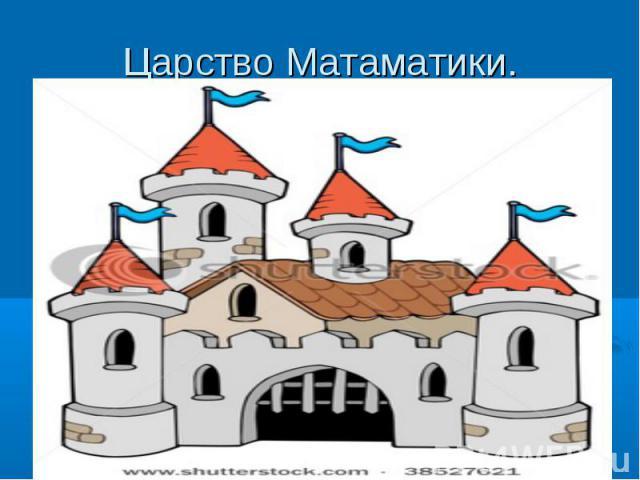 Царство Матаматики.
