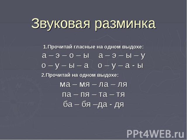Звуковая разминка 1.Прочитай гласные на одном выдохе: а – э – о – ы а – э – ы – у о – у – ы – а о – у – а - ы 2.Прочитай на одном выдохе: ма – мя – ла – ля па – пя – та – тя ба – бя –да - дя