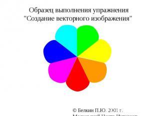 """Образец выполнения упражнения """"Создание векторного изображения"""""""