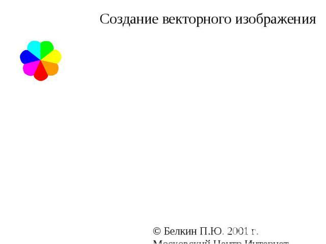 Создание векторного изображения