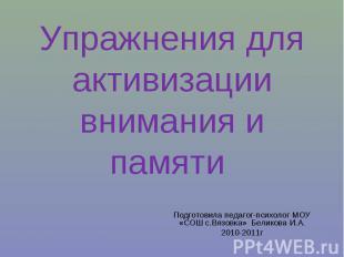 Упражнения для активизации внимания и памяти Подготовила педагог-психолог МОУ «С