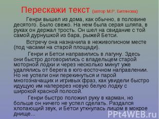 Перескажи текст (автор М.Р. Битянова)  Генри вышел из дома, как обычно, в полов