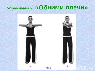 Упражнение 8. «Обними плечи»