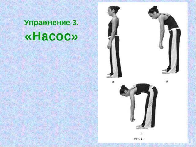 Упражнение 3. «Насос»