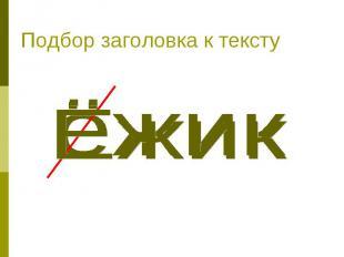 Подбор заголовка к тексту Ёжик