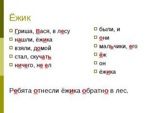 Ёжик Гриша, Вася, в лесу нашли, ёжика взяли, домой стал, скучать ничего, не ел б