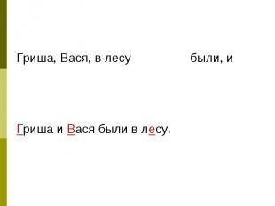 Гриша, Вася, в лесу Гриша и Вася были в лесу. были, и