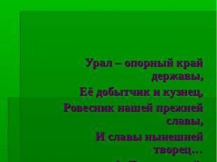 Уральский экономический район: Урал. Урал – опорный край державы, Её добытчик и