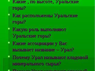 Что такое Урал? Какие , по высоте, Уральские горы? Как расположены Уральские гор