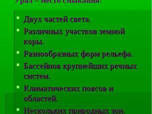 Границы проходящие по территории Урала: Урал – место смыкания: Двух частей света