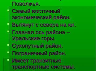 ЭГП Урала. Входит в состав Урало – Поволжья. Самый восточный экономический район