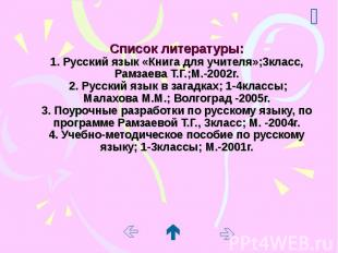 Список литературы: 1. Русский язык «Книга для учителя»;3класс, Рамзаева Т.Г.;М.-