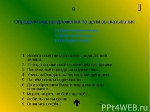 9. Определи вид предложения по цели высказывания А) Повествовательное. Б) Вопрос