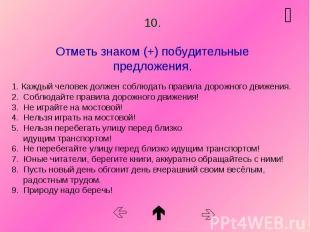 10. Отметь знаком (+) побудительные предложения. 1. Каждый человек должен соблюд