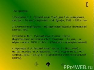 Литература: 1.Рамзаева Т. Г. Русский язык: Учеб. для 3 кл. четырёхлет. нач. шк.