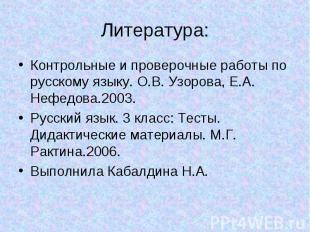 Литература: Контрольные и проверочные работы по русскому языку. О.В. Узорова, Е.