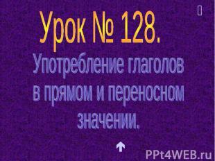 Урок № 128. Употребление глаголов в прямом и переносном значении.