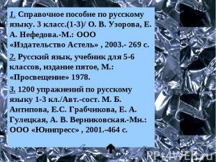 1. Справочное пособие по русскому языку. 3 класс.(1-3)/ О. В. Узорова, Е. А. Неф
